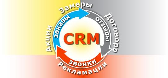 CRM для оконных компаний